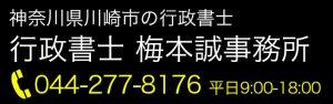 神奈川県川崎市の行政書士,行政書士 梅本誠事務所